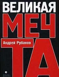 Velikaya Mechta