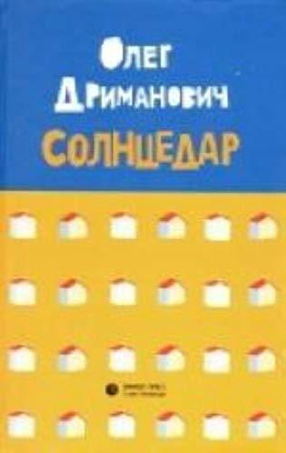Solntsedar: Drimanovich, O.