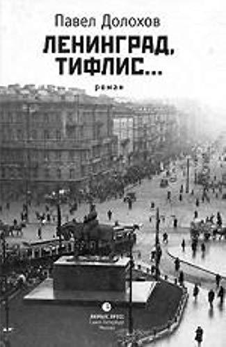Leningrad Teflis Leningrad Teflis: P Dolokhov