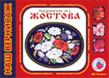 9785840314968: Trays of ZHOSTOVO / Podnosy iz zhostova