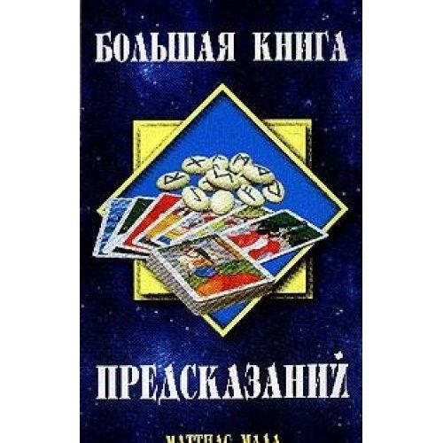 9785840504376: Bolshaya kniga predskazaniy