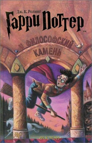 9785845105127: Garri Potter i filosofskii kamen' (Russian Edition)