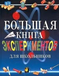 9785845105820: Bol'shaya kniga eksperimentov dlya shkol'nikov