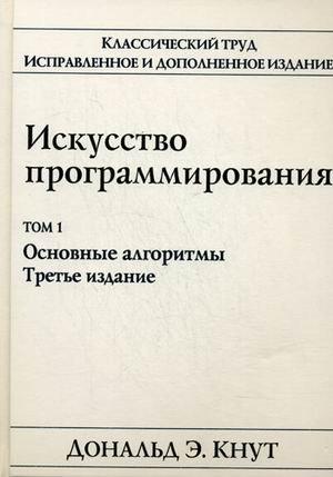 9785845900807: The art of programming. Volume 1 Basic algorithms Per. of Eng. T 1 (Vol 3) / Iskusstvo programmirovaniya. T.1 Osnovnye algoritmy per. s angl. T 1(izd 3)