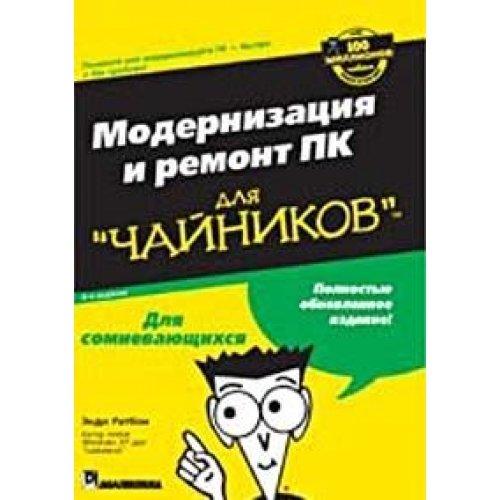 9785845904164: Modernizatsiya i remont PK dlya `chaynikov`