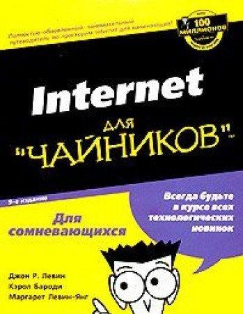 Internet: D. Levin