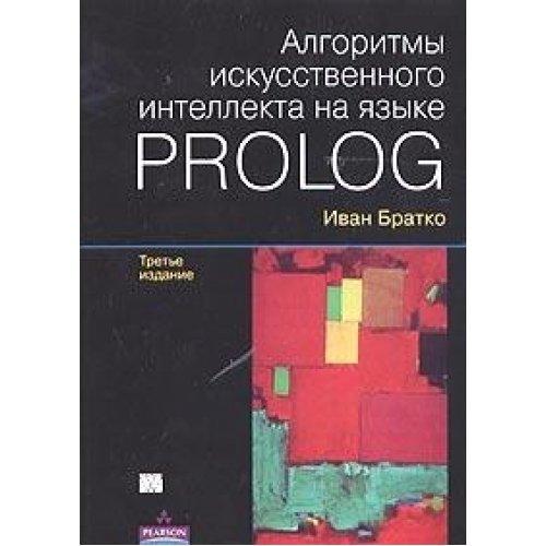 9785845906649: Artificial intelligence algorithms in the language PROLOG, 3rd edition / Algoritmy iskusstvennogo intellekta na yazyke PROLOG, 3-e izdanie