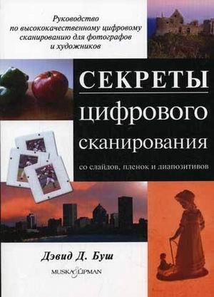 9785845910356: The secrets of digital scanning with slides, films and slides / Sekrety tsifrovogo skanirovaniya so slaydov, plenok i diapozitivov