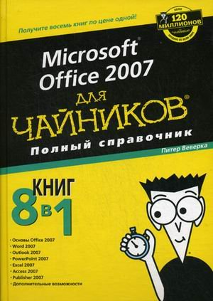 9785845915344: Microsoft Offece 2007. All-in-one desk reference for DUMMIES / Microsoft office 2007 dlya