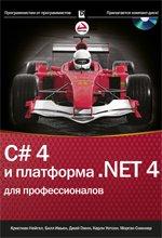 9785845916563: C / C# 4.0 i platforma .NET 4 dlya professionalov