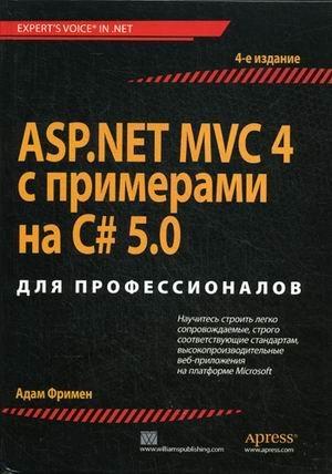 9785845918673: ASP.NET MVC 4 s primerami na C# 5.0dlia professionalov