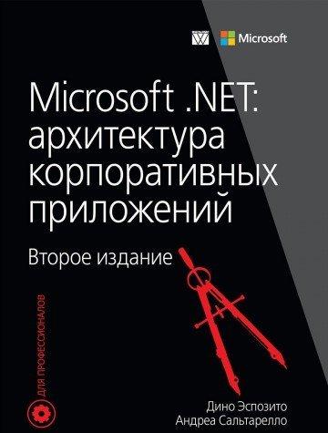 9785845919519: Microsoft .NET: arkhitektura korporativnykh prilozhenii. 2-e izd.
