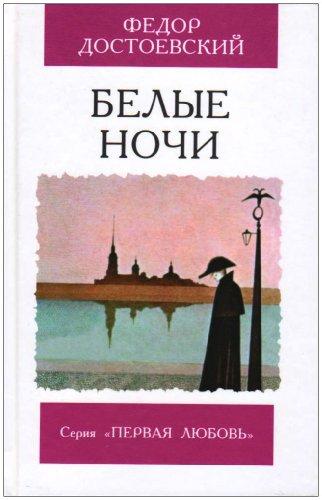 Belye Nochi Krotkaia: F. M. Dostoevski