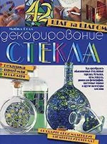 Decorating stekla.shag by step / Dekorirovanie stekla.Shag: Maykl Boll