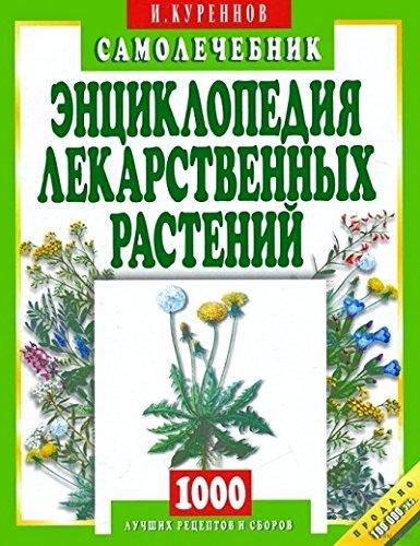 9785847508667: entciklopediia lekarstvennykh rastenii. Samolechebnik