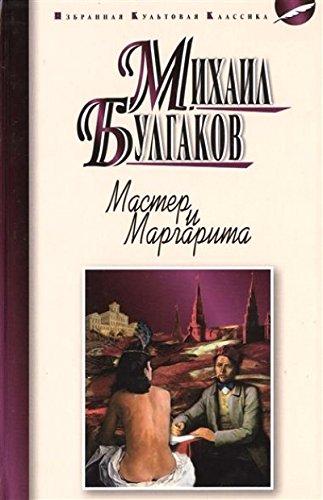 9785847508834: Master i Margarita