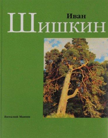 Ivan Shishkin: Vitaliy Manin