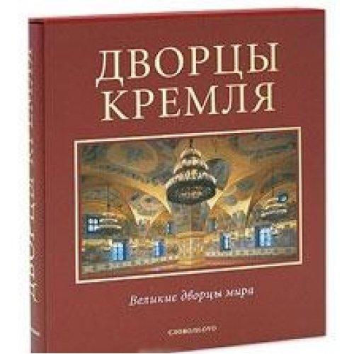 9785850503611: Dvortsy Kremlya