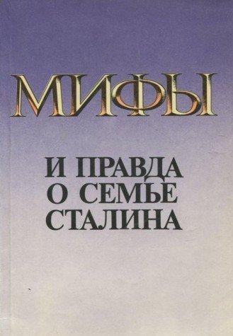 9785850540029: Mify i pravda o sem′e Stalina (Russian Edition)