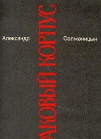 Rakovyj Korpus (Cancer Ward) (Russian Edition): Solzhenitsyn, Aleksandr