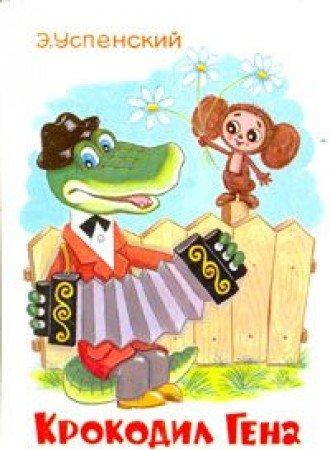 Krokodil Gena i ego Druzia / Povest: Uspenskii Eduard Nikolaevich