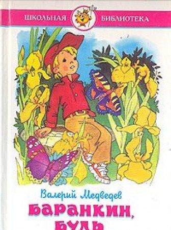 9785850661014: Barankin, bud chelovekom!