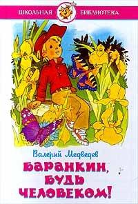 9785850661786: Barankin, bud' chelovekom! (Shkol'naya biblioteka)
