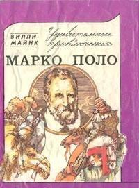 Udivitelnye Prikljuchenija Marco Polo - Marko Polo: Willi Meinck -