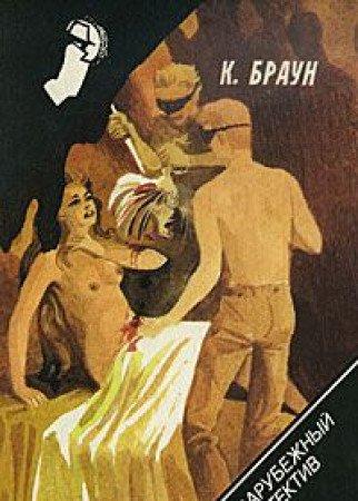 9785850930257: Obnazhennaya i mertvets. Beloe bikini. Zvezdnyy chas Donovana. Boyd, kakoy on est. Molot Tora