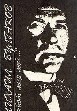 "Mikhail Bulgakov: ""etot mir moi--"" (Biblioteka Sankt-Peterburgskogo"