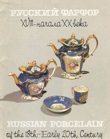 RUSSIAN PORCELAIN OF THE 18TH-EARLY 20TH CENTURY