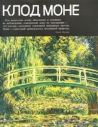Klod Mone: Monet, Claude (V.A. Kulakov)