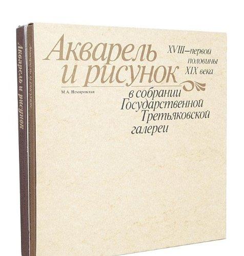 Akvarel i risunok vtoroi poloviny XIX-nachala XX veka v sobranii Gosudarstvennoi Tretiakovskoi ...