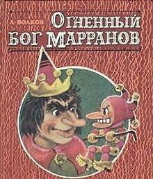 Ognennyy bog Marranov: Volkov A.