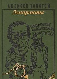 Emigranty: Roman, povesti, rasskazy (Semeinyi roman) (Russian: Tolstoy, Aleksey Nikolayevich