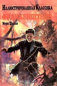 9785852013644: Frankenstein, 1818; or,
