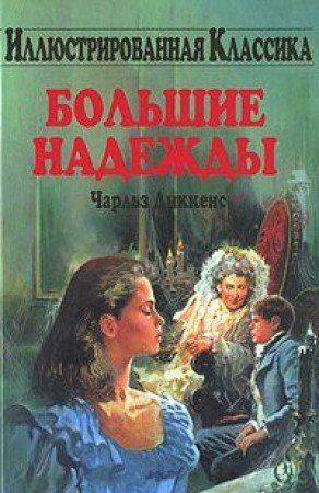 9785852013729: Great Expectations, 1861 (In Russian Language)