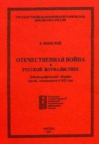 Otechestvennaia Voina v Russkoi Zhurnalistike: Bibliograficheskii Sbornik Statei, Otnosiashchikhsia...