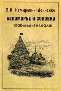 9785852092311: Belomor'e i Solovki: Vospominaniia i Rasskazy[Belomor'e and Solovki: Memoirs and stories]