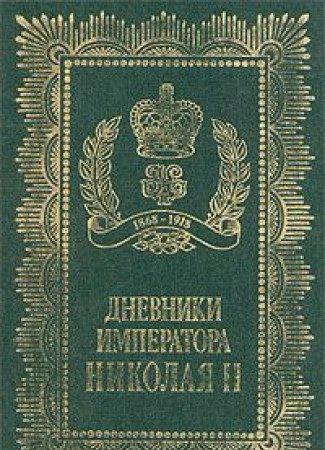 9785852100245: Dnevniki Imperatora Nikolai͡a︡ II (Russian Edition)