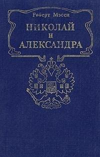 9785852350107: Nikolaj i Aleksandra