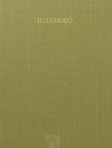 9785852500113: Polenovo: Fotoalbom o Gosudarstvennom istoriko- khudozhestvennom i prirodnom muzee-zapovednike V.D. Polenova
