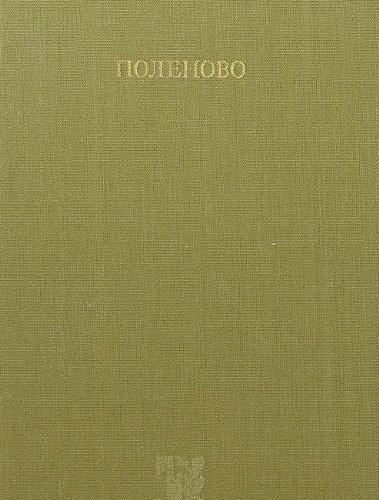 Polenovo: Fotoalbom o Gosudarstvennom istoriko- khudozhestvennom i: Patterson, Sally (trans).