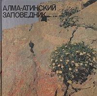 9785852500878: Alma-Atinskiĭ zapovednik: [fotoal′bom] (Zapovedniki SSSR) (Russian Edition)