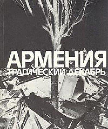 9785852502339: Armeniya. Tragicheskiy dekabr. Fotoalbom