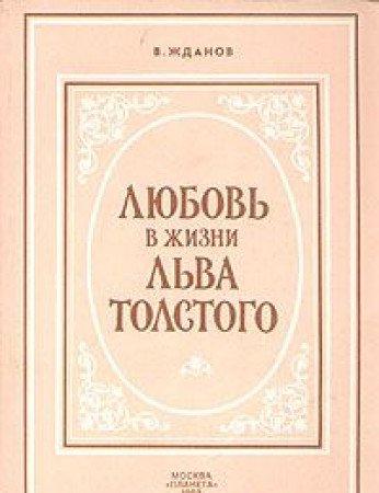 Lubov' v Zhizni L'va Tolstogo: Zhdanov, V. A.