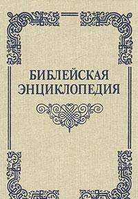 Bibleiskaia entsiklopediia (Russian Edition): Nikephoros Theotokes