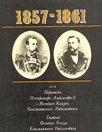 9785852553867: 1857-1861: Perepiska Imperatora Aleksandra II s Velikim Kni͡a︡zem Konstantinom Nikolaevichem, dnevnik Velikogo Kni͡a︡zi͡a︡ Konstantina Nikolaevicha (Russian Edition)