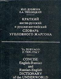 Kratkii anglo-russkii i russko-angliiskii slovar ugolovnogo zhargona: Dubi?a?gin, I?U?. P