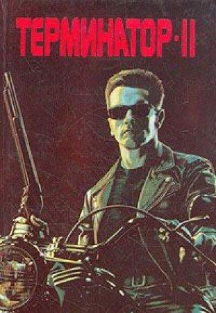 9785852670021: Terminator-2